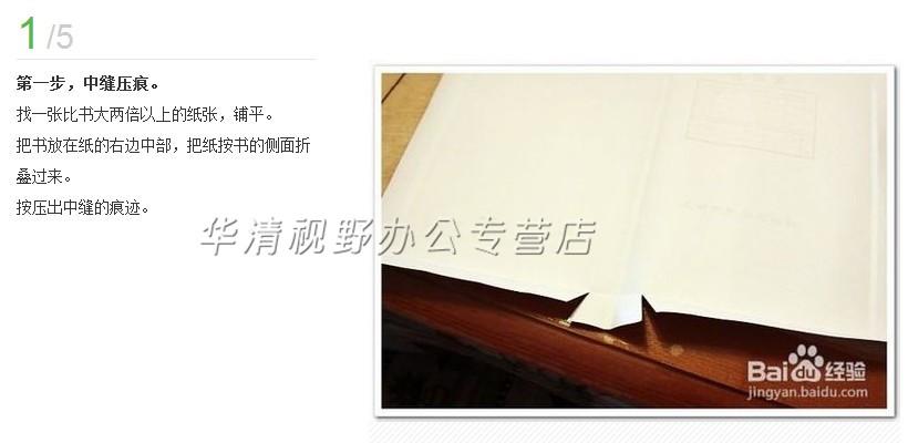 36k 小号学生纸书皮 白纸包书皮 适用标准小作业本 30张价格
