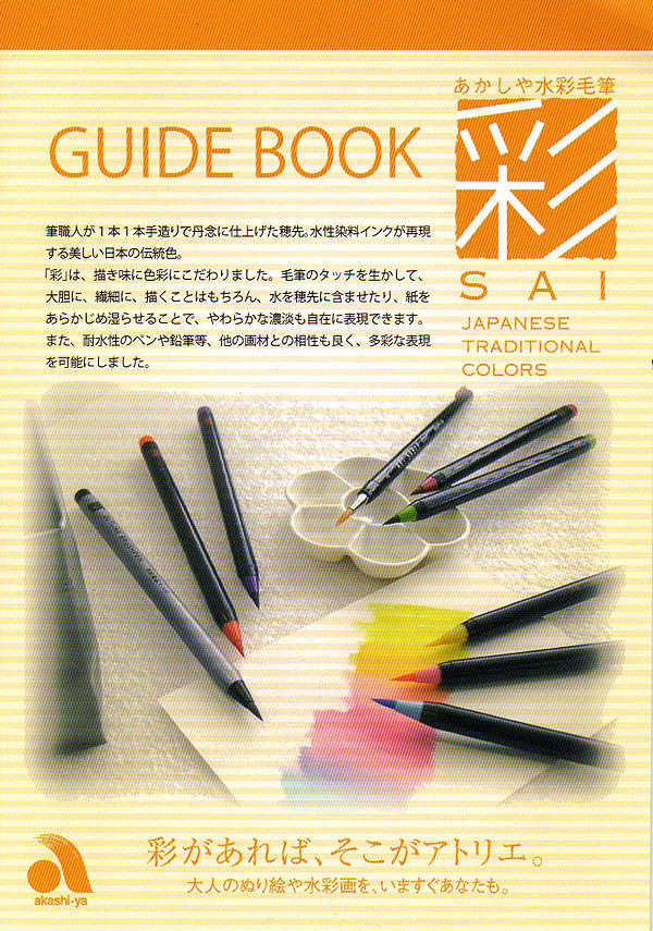 日本樱花奈良笔匠akashiya水墨画水彩颜料手绘毛笔/软笔/冬5色