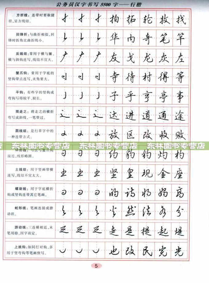 生 公务员汉字书写5500字钢笔字帖 行楷 行书 楷书3本套装 吴玉生字图片