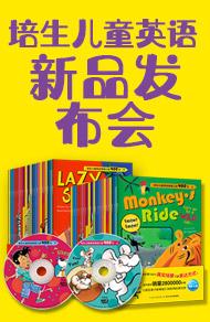 培生儿童英语情境口语400句