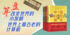 中国科技-科技通史