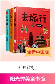北京阳光秀美图书有限责任公司(少儿)