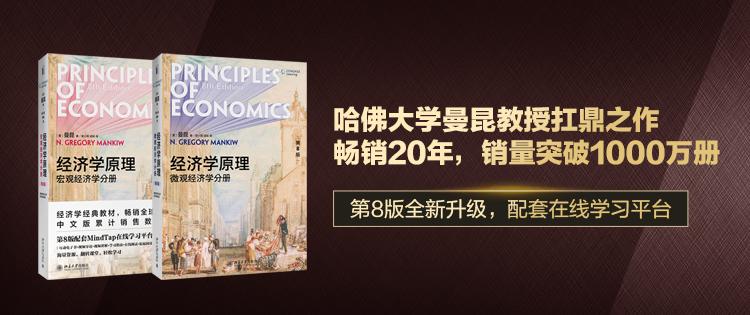 曼昆 经济学原理 第八版