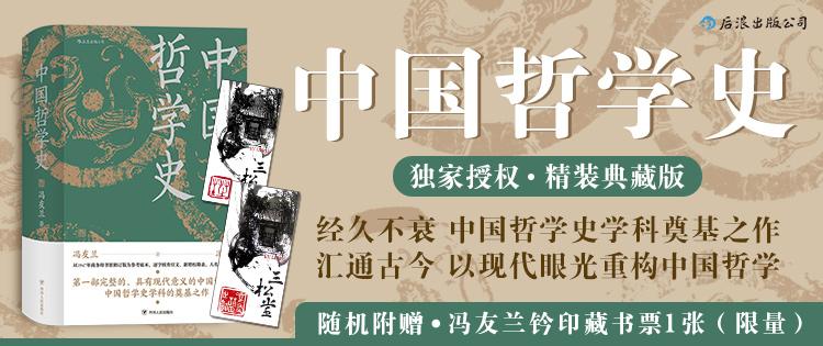 后浪-中国哲学史 精装版