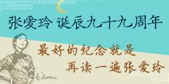 张爱玲诞辰99周年