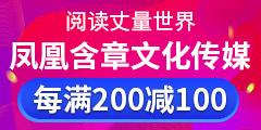 凤凰含章文化传媒(天津)有限公司