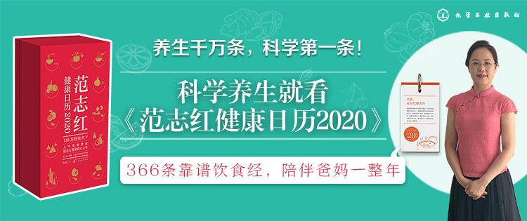 范志红2020