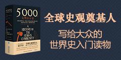 时代华语-5000年文明启示录