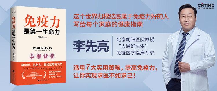 免疫力是第一生命力 时代华语