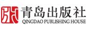 青岛出版社有限公司
