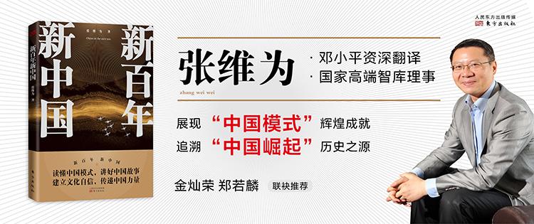 人民东方-新百年新中国