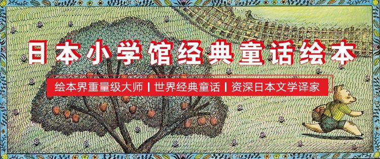 日本小学馆经典童话绘本