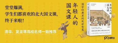 浦睿文化-年轻人的国文课