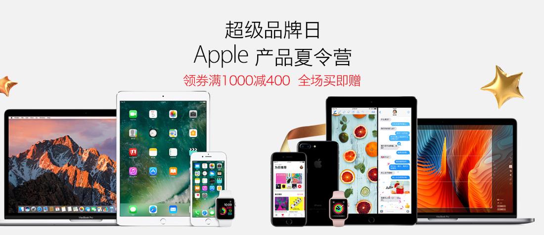 【当当超级品牌日】Apple 产品夏令营!