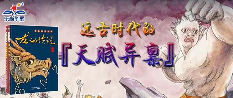龙族故事新编