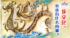 《龙的传说》平装5本套(当当版)专题