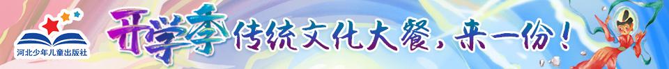 《中国古典美文绘本》《龙的传说绘本》开学季专题