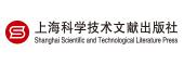 上海科学技术文献出版社有限公司