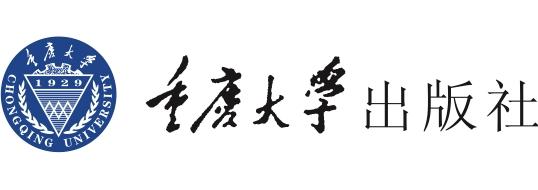 重庆大学出版社有限公司
