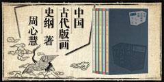 联合天畅全国独家品《中国古代版画史纲》