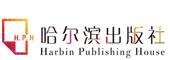 哈尔滨出版社股份有限公司