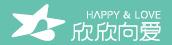 湖南欣欣向爱文化传媒有限公司