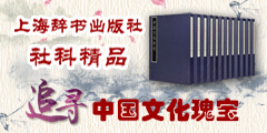 上海辞书 社科精品