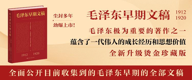 湖南人民二-毛泽东早期文稿