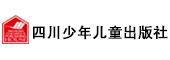 四川少年儿童出版社有限公司