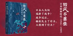 浙江人民-毁灭与重生