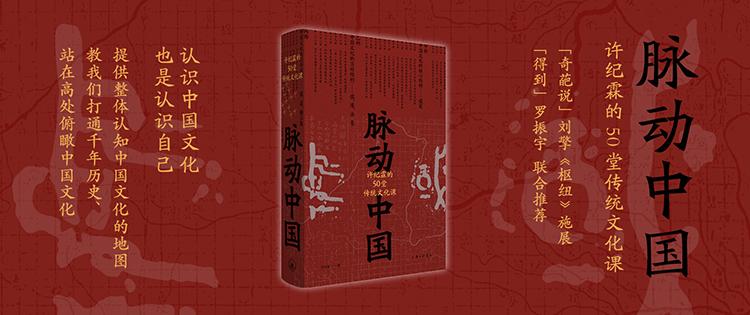 理想国-脉动中国