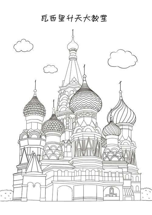 世界-我要去旅行-涂色版 萍子著,梦幻岛绘 9787302421368