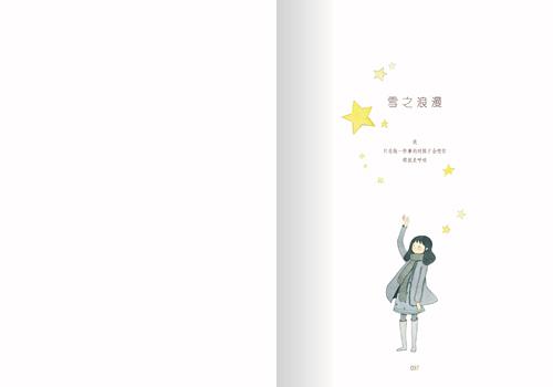 星空下的微情书