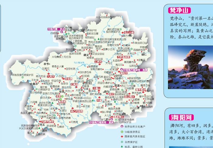 非凡旅图中国分省旅游交通图系列-贵州省旅游交通图
