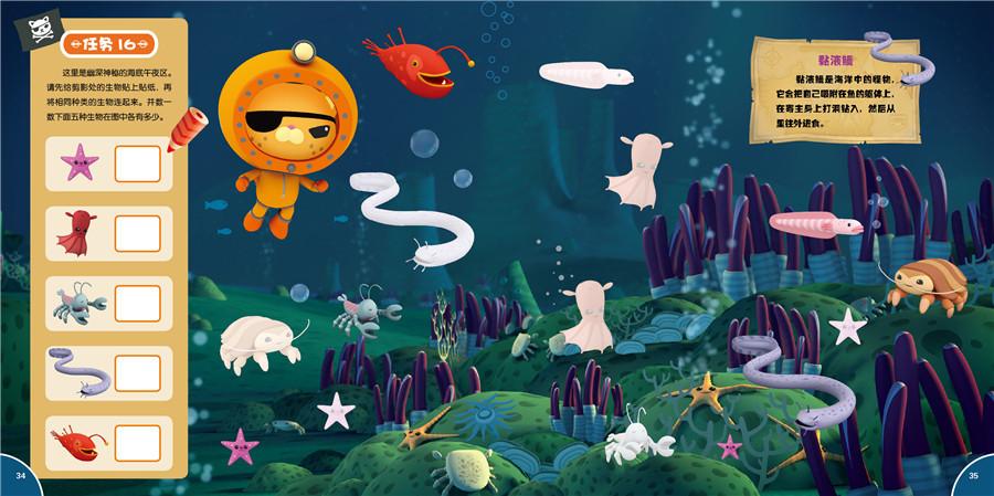 海底小纵队思维大挑战:海洋生物连连看