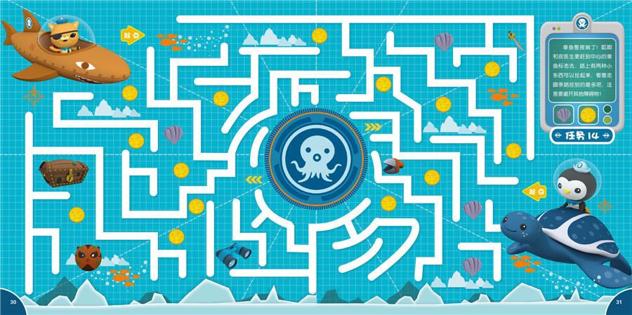 海底小纵队思维大挑战:海底世界大迷宫