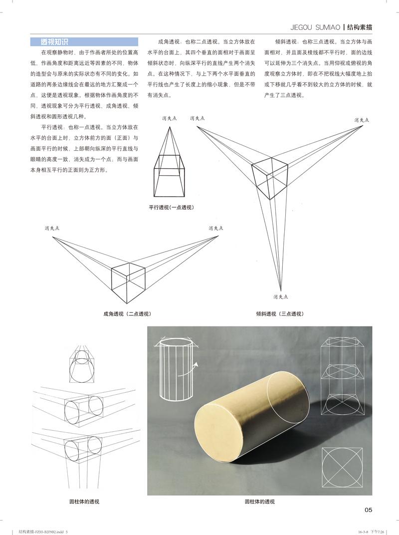 作画步骤 16部分静物结构分析 19《棕色陶壶》作画步骤 26《黑色陶罐