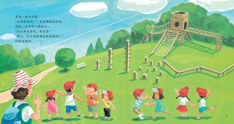 我爱幼儿园·变变变!去散步