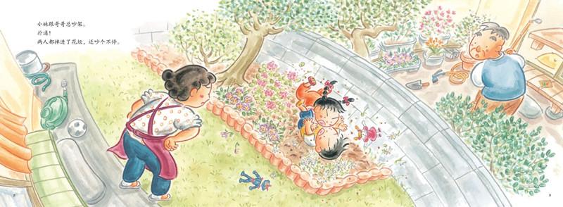 正版特价 向日葵笑了(精)/懂爱的小孩快乐成长绘本 正版图书放心购买!
