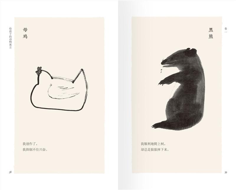 《给孩子的动物寓言》(黄永玉.)【简介