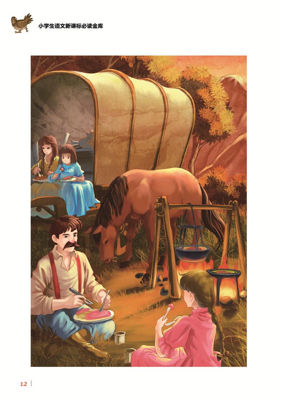 《草原上的小木屋-小学生语文新课标必读金库-注音版