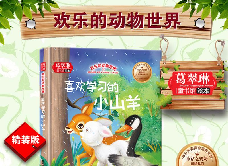 羊/欢乐的动物世界