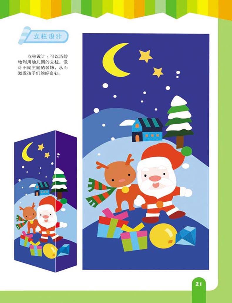 幼儿园环境设计-教室主题布置/许炎骏:图书比价:琅琅