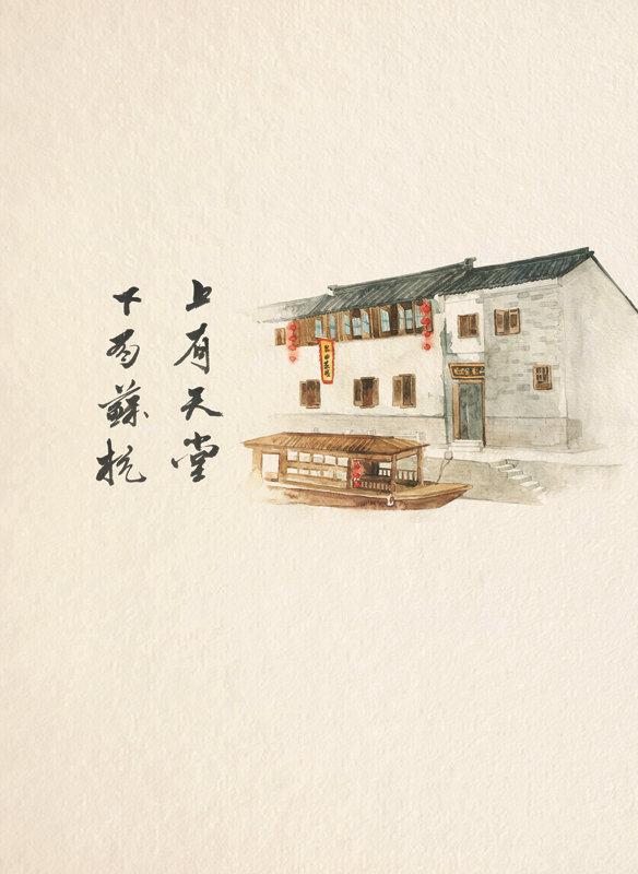 飞乐鸟的手绘旅行笔记:苏州 杭州