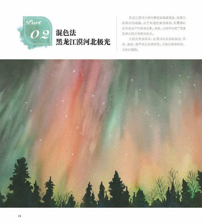 风景绘 33种水彩画技法完全自学教程
