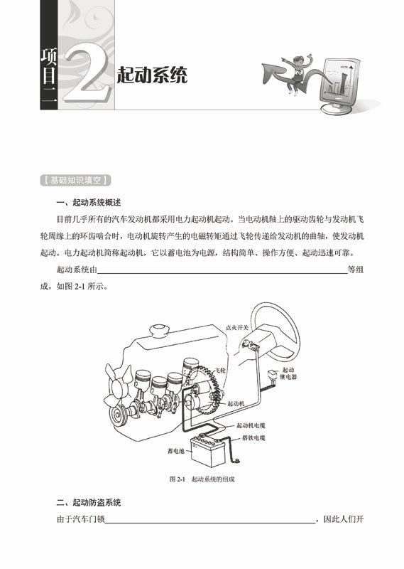 汽车电子控制技术一体化学生手册 9787115396310