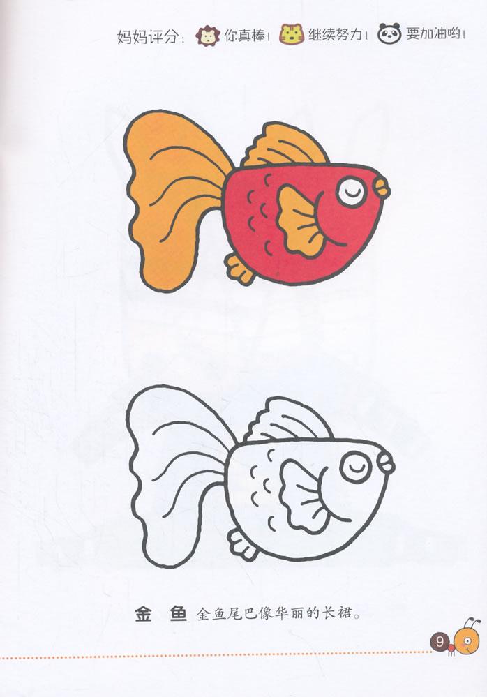 幼儿简笔画涂色书(2)