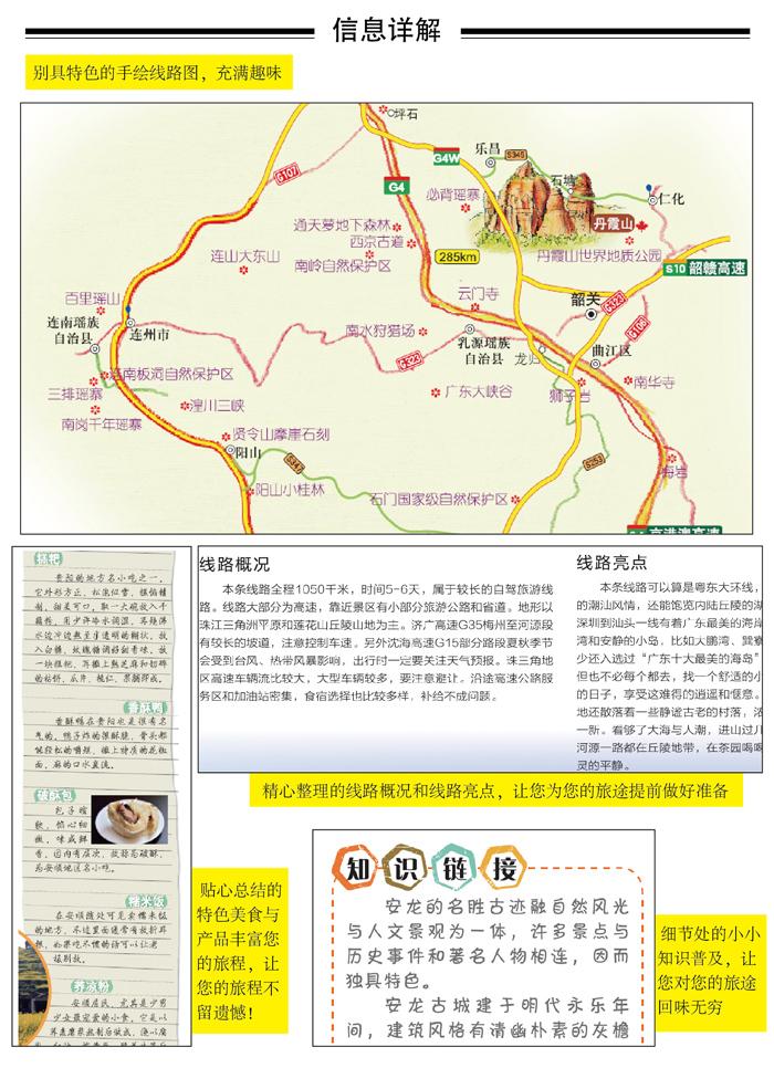 """《2016年中国分省自驾游地图册系列:广东、海南自驾游地图册》为""""中国分省自驾游地图册系列""""中的1本,由序图、自驾线路、专业行车地图、地名与景点索引组成。图册以精炼的文字描述了本地的文化、自然景观和风土人情,配置了经典自驾线路,详细表示了制图区域内各等级公路的位置、里程、编号以及高速公路的出入口、收费站、服务区等信息,居民点详细表示到乡村地名,另有危险路段提示、加油站信息、实用的本省主要城市至全国各主要城市间里程表和方便易查的地名与景点索引,这些都为自驾出行者提供了全方位的信息导航"""