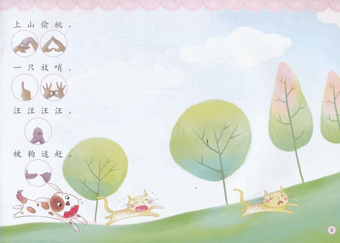 作者简介 暂时没有内容 目  录 小刺猬买气球 小脚印 两只小猫 小图片