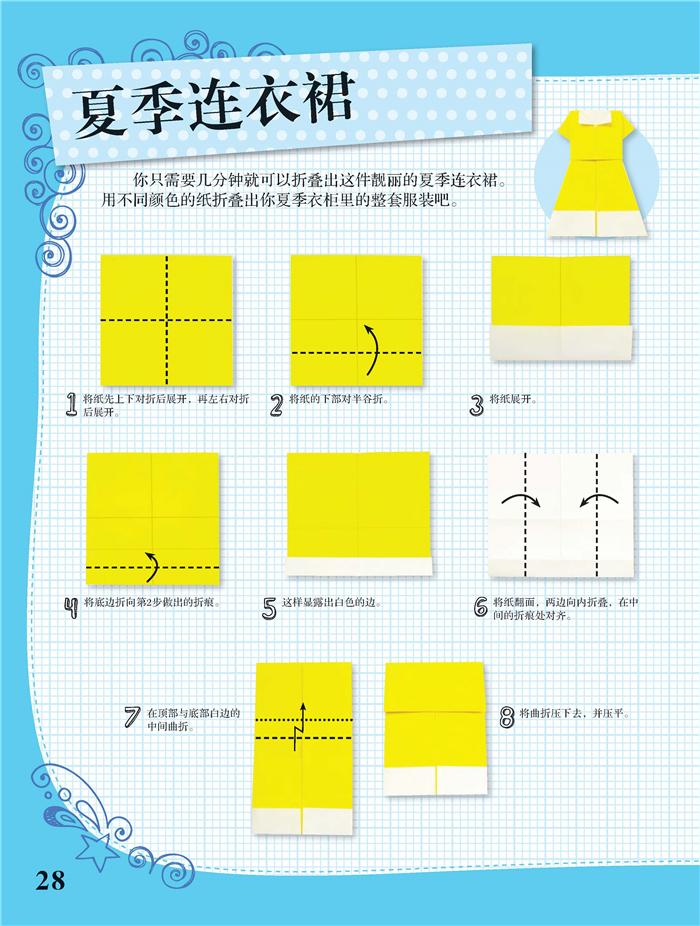 西服折纸图解详细图